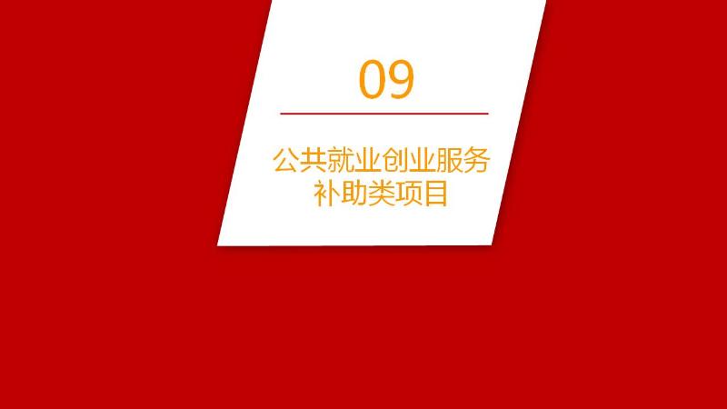 幻灯片53.JPG