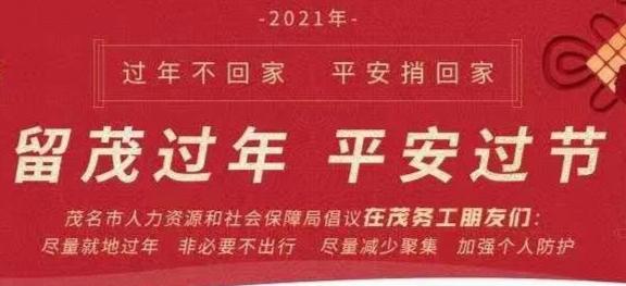 """茂名市人力资源和社会保障局开展""""迎新春送温暖、 ..."""